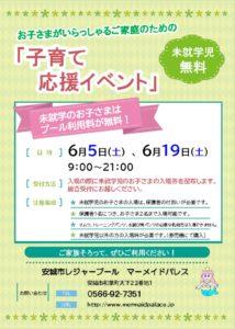 子育て応援イベント(R3.6.5.19)のサムネイル