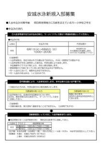 入会申込み要項 – 6月のサムネイル