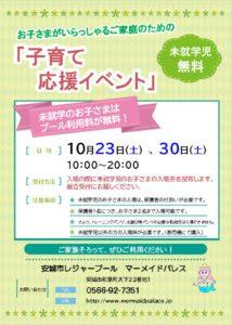 子育て応援イベント(R3.10.23.30)のサムネイル