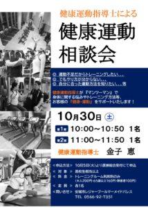 R3.10.30_健康運動相談会のサムネイル
